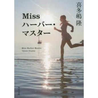 【中古】【古本】Missハーバー・マスター/喜多嶋隆【文庫 KADOKAWA】