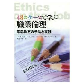 48のケースで学ぶ職業倫理 意思決定の手法と実践 レイモンド S.ファイファー/著 ラルフ P.フォースバーグ/著 高田一樹/訳
