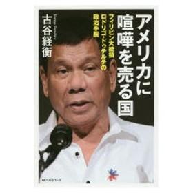 アメリカに喧嘩を売る国 フィリピン大統領ロドリゴ・ドゥテルテの政治手腕 古谷経衡/著