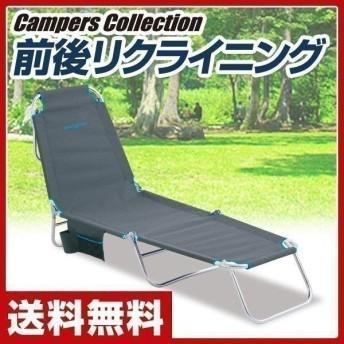 キャンピングベッド C272-4 レジャーチェア 椅子 折りたたみ コンパクト 軽量 キャンプ アウトドア レジャー おしゃれ 人気【あすつく】