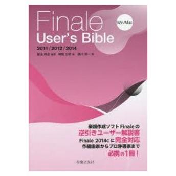 新品本/Finale User's Bible 2011/2012/2014 Win/Mac 星出尚志/編著 神尾立秋/著 黒川圭一/著
