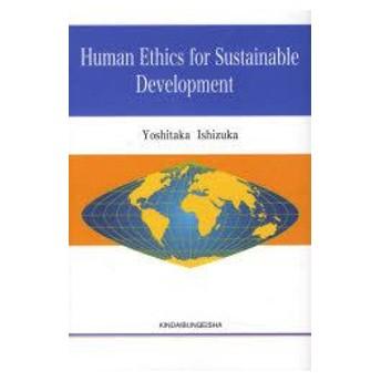 新品本/Human Ethics for Sustainable Development Yoshitaka Ishizuka/著