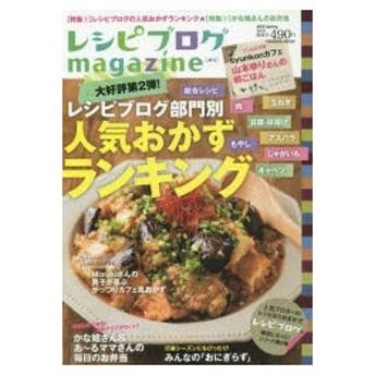 新品本/レシピブログmagazine vol.6(2015Spring) レシピブログ部門別人気おかずランキング