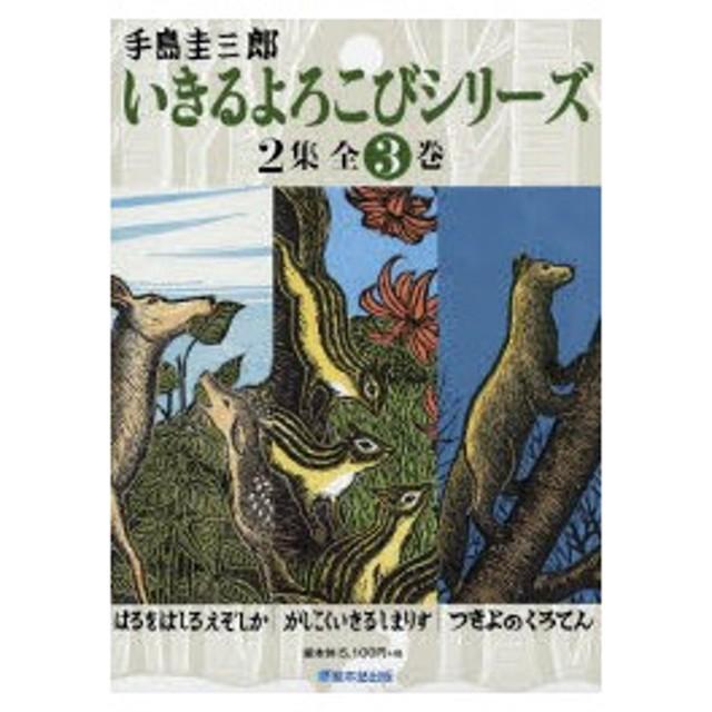 新品本/いきるよろこびシリーズ 2集 3巻セット 手島圭三郎/絵・文