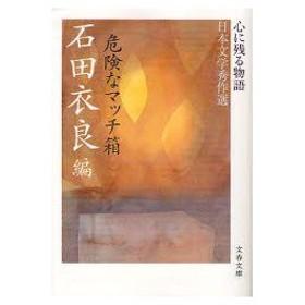 新品本/危険なマッチ箱 石田衣良/編