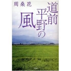 道前平野の風 / 周桑花