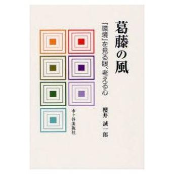 新品本/葛藤の風 「環境」を見る眼、考える心 櫻井誠一郎/著