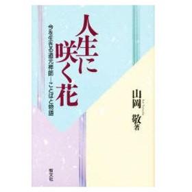 新品本/人生に咲く花 今を生きる道元禅師ことばと物語 山岡敬/著