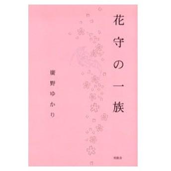 新品本/花守の一族 広野ゆかり/著