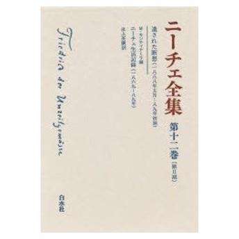 新品本/ニーチェ全集 (第2期)第12巻 遺された断想(1888年〜89年初頭) ニーチェ/著