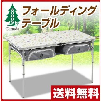 フォールディングテーブル WAT-1260(WAM) レジャーテーブル ピクニックテーブル キャンプ アウトドア バーベキュー 花見【あすつく】