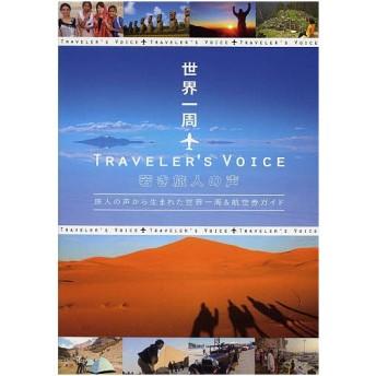 世界一周TRAVELER'S VOICE若き旅人の声 旅人の声から生まれた世界一周&航空券ガイド / 旅行