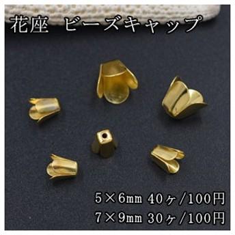 花座 No.49 ビーズキャップ 2サイズ ゴールド