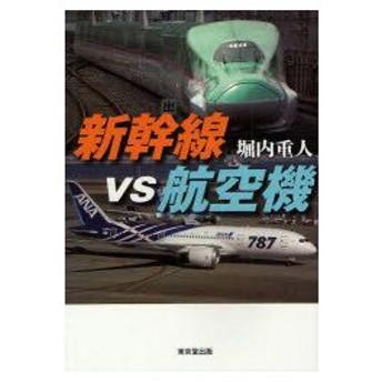 新品本/新幹線VS航空機 堀内重人/著