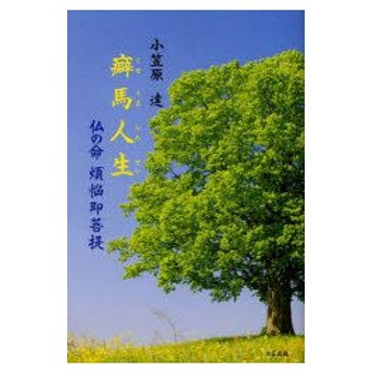 新品本/癖馬人生 仏の命 煩悩即菩提 小笠原達/著