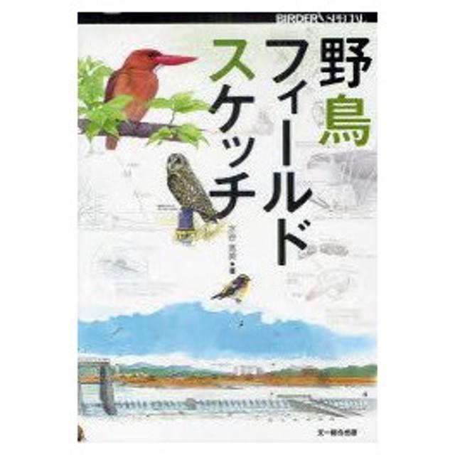 新品本/野鳥フィールドスケッチ 水谷高英/著