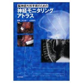 新品本/脳神経外科手術のための神経モニタリングアトラス 片山容一/編集 山本隆充/編集