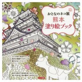新品本/熊本塗り絵ブック おとなのネコ旅編集室/著