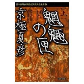 新品本/日本推理作家協会賞受賞作全集 82 魍魎の匣 上