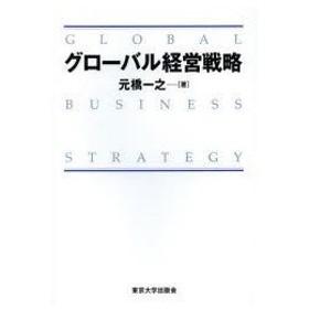 新品本/グローバル経営戦略 元橋一之/著