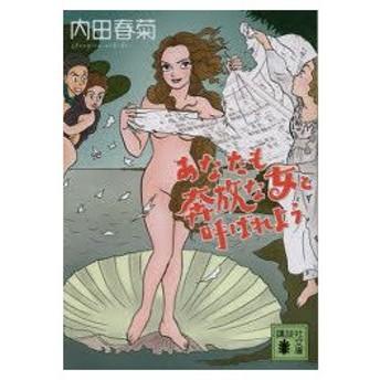 新品本/あなたも奔放な女と呼ばれよう 内田春菊/〔著〕