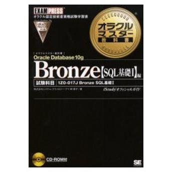新品本/Oracle Database 10g Bronze〈SQL基礎1〉編 試験科目1Z0−017J Bronze SQL基礎1 林優子/著