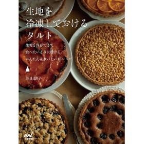 生地を冷凍しておけるタルト 生地を保存できて食べたいときに焼けるかんたん&おいしい45レシピ / 西山朗子 / レシピ