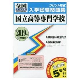 新品本/'19 全国国立高等専門学校入学試験問題