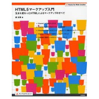 新品本/HTML5マークアップ入門 生まれ変わったHTMLによるマークアップのすべて 森史憲/著