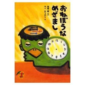 新品本/おねぼうなめざまし 高橋健/監修 やべみつのり/絵