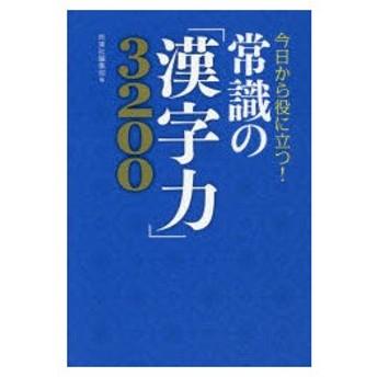 新品本/常識の「漢字力」3200 今日から役に立つ! 西東社編集部/編