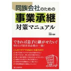 新品本/同族会社のための事業承継対策マニュアル 佐藤増彦/著