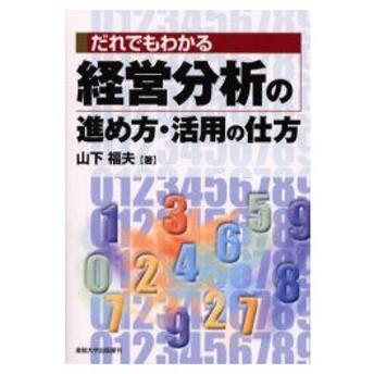 だれでもわかる経営分析の進め方・活用の仕方 山下福夫/著