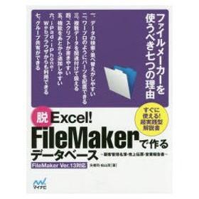 新品本/脱Excel!FileMakerで作るデータベース 顧客管理名簿・売上伝票・営業報告書 矢橋司/著 松山茂/著