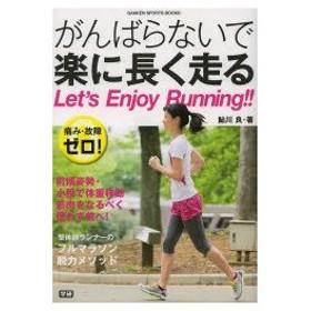 新品本/がんばらないで楽に長く走る 痛み・故障ゼロ! Let's Enjoy Running!! 鮎川良/著