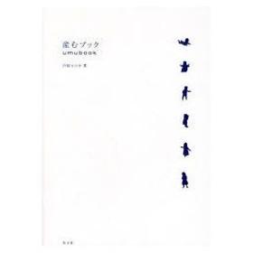 新品本/産むブック 戸田りつ子/著
