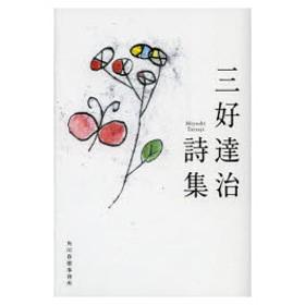 新品本/三好達治詩集 三好達治/著