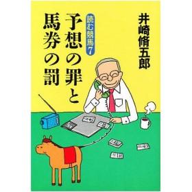 予想の罪と馬券の罰 読む競馬 7 / 井崎脩五郎