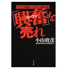 新品本/「興奮」を売れ コヤマ流儲かる会社の商売塾 小山政彦/著