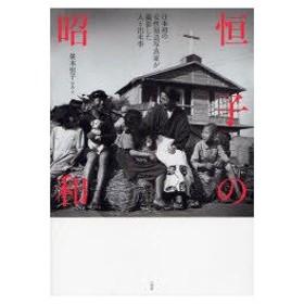 新品本/恒子の昭和 日本初の女性報道写真家が撮影した人と出来事 笹本恒子/写真・文