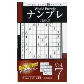 新品本/World PuzzleナンプレHARD Vol.7 Conceptis/編著