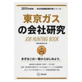 新品本/東京ガスの会社研究 JOB HUNTING BOOK 2015年度版 就職活動研究会/編
