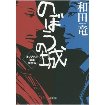 のぼうの城オリジナル脚本完全版 / 和田竜
