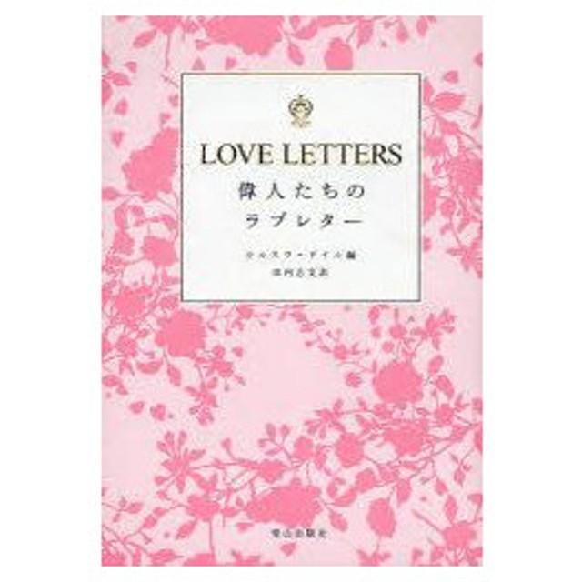 新品本/LOVE LETTERS 偉人たちのラブレター ウルスラ・ドイル/編 田内志文/訳