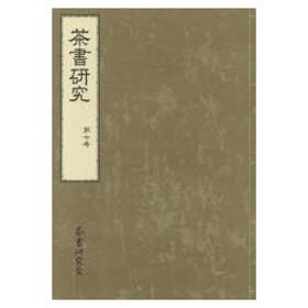 新品本/茶書研究 第7号 茶書研究会/編集