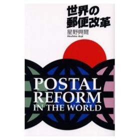 新品本/世界の郵便改革 星野興爾/著