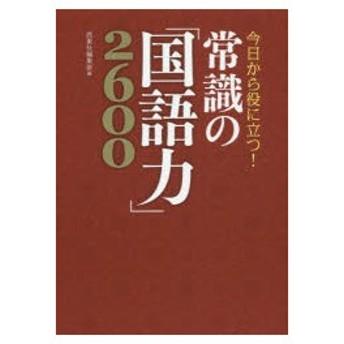 新品本/常識の「国語力」2600 今日から役に立つ! 西東社編集部/編