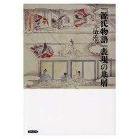 新品本/『源氏物語』表現の基層 今野鈴代/著