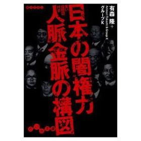新品本/日本の闇権力人脈金脈の構図 黒い相関図付き 有森隆/著 グループK/著