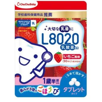L8020乳酸菌チュチュベビータブレットいちご風味「口臭予防」